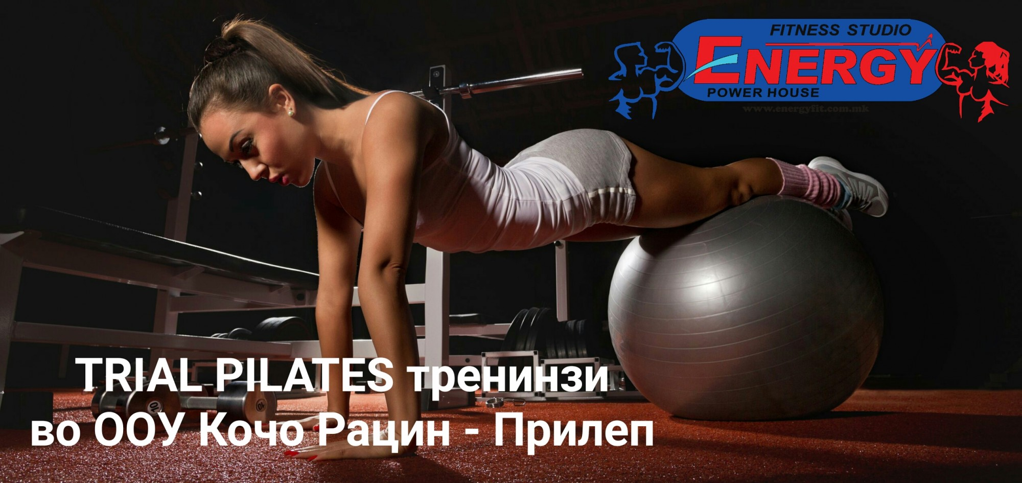 fitness-pilates-ball